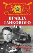 Брюхов В.П. - Правда танкового аса. «Бронебойным, огонь!»' обложка книги