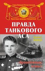 Правда танкового аса. «Бронебойным, огонь!» обложка книги