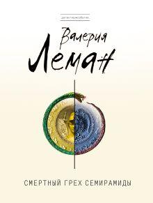 Леман В. - Смертный грех Семирамиды обложка книги