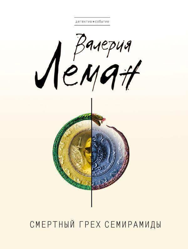 Смертный грех Семирамиды Леман В.