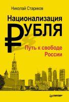 Стариков Н.В.(тв) Национализация рубля - путь к свободе России