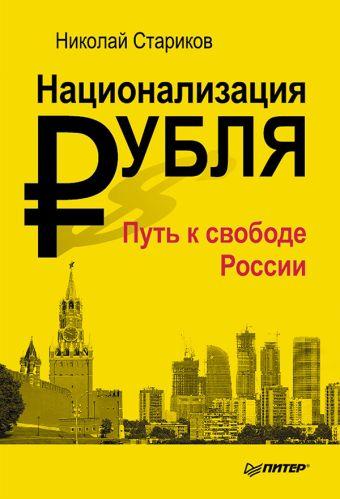 Стариков Н.В.(тв) Национализация рубля - путь к свободе России Стариков Н.В.