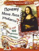 Почему Мона Лиза улыбается? И еще 100 детских ?почему? Про искусство и художников
