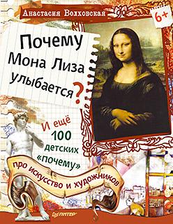 Почему Мона Лиза улыбается? И еще 100 детских ?почему? Про искусство и художников Волховская А.В.