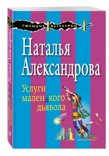 Александрова Н.Н. - Услуги маленького дьявола обложка книги