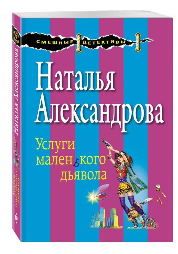 Услуги маленького дьявола Александрова Н.Н.