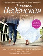 Веденская Т. - Мачо, или Не ходите, девки, замуж! обложка книги