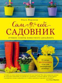 Обложка Сам себе садовник Ольга Воронова