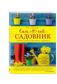 Воронова О.В. - Сам себе садовник обложка книги