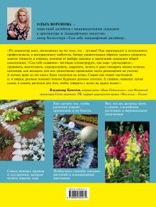 Обложка сзади Сам себе садовник Ольга Воронова