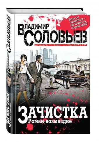 Зачистка. Роман-возмездие Соловьев В.Р.