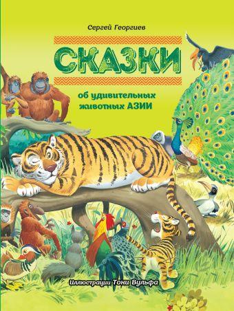 Сказки об удивительных животных Азии Георгиев С.Г.