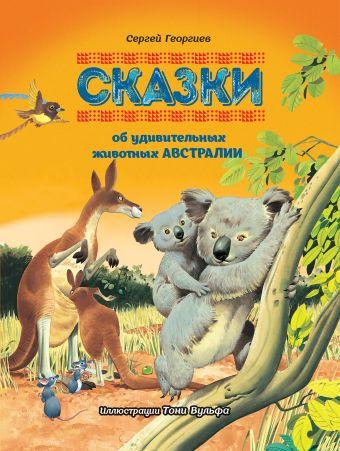 Сказки об удивительных животных Австралии Георгиев С.Г.