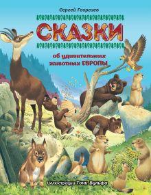 Обложка Сказки об удивительных животных Европы