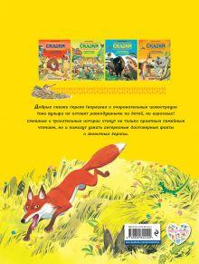 Обложка сзади Сказки об удивительных животных Европы