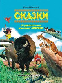 Георгиев С.Г. - Сказки об удивительных животных Америки обложка книги