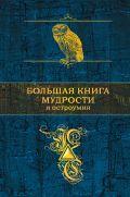 Большая книга мудрости и остроумия от ЭКСМО