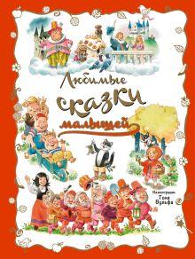 <нe указано> - Любимые сказки малышей обложка книги