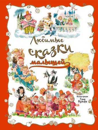 Любимые сказки малышей <нe указано>