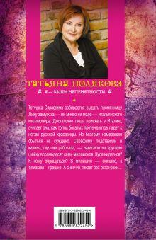 Обложка сзади Я - ваши неприятности Татьяна Полякова