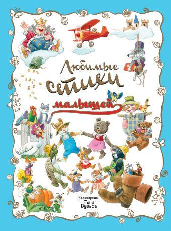Любимые стихи малышей Александрова З.Н., Заходер Б.В., Усачев А.А.