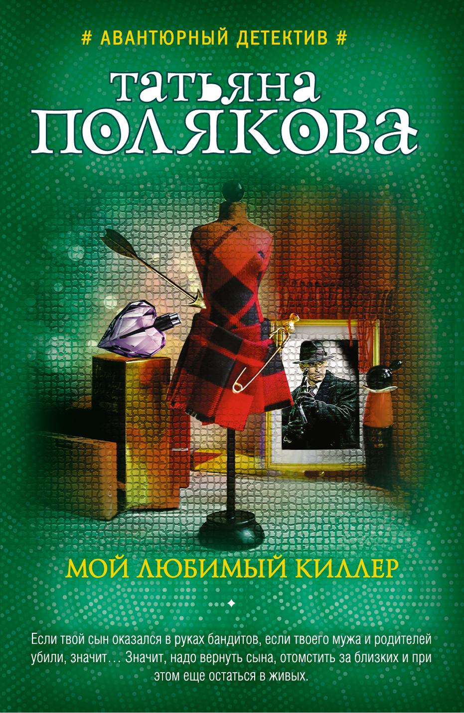 Читать книгу полякова мой любимый киллер