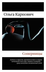 Карпович О. - Соперницы обложка книги