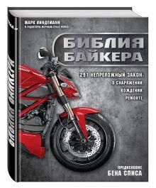 Линдеманн М. - Библия байкера: 291 непреложный закон о снаряжении, вождении и ремонте обложка книги
