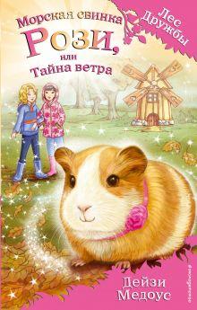 Обложка Морская свинка Рози, или Тайна ветра (выпуск 8) Дейзи Медоус