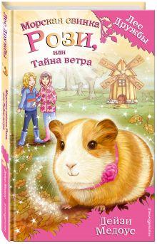Медоус Д. - Морская свинка Рози, или Тайна ветра обложка книги