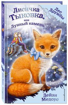 Медоус Д. - Лисичка Тыковка, или Лунный камень обложка книги