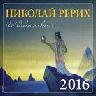 Николай Рерих. Шедевры живописи. 2016