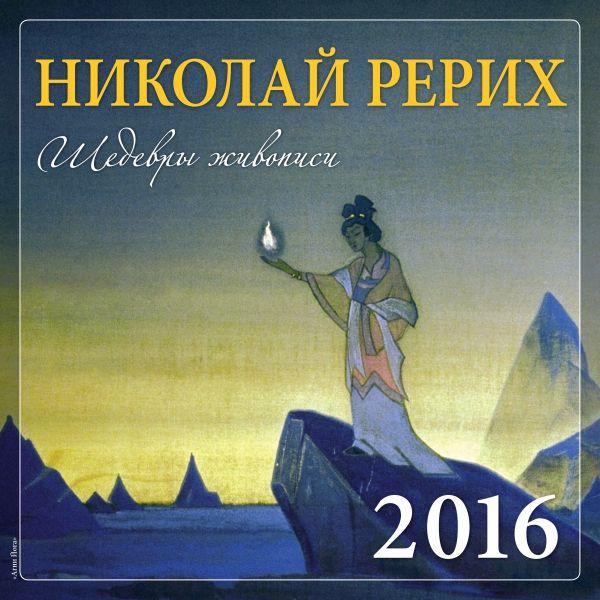 Николай Рерих. Шедевры живописи. 2016 Макарова А.