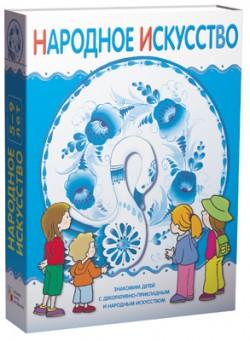 """Подарочный набор """"Народное искусство"""" из 10 книг с формой для росписи"""