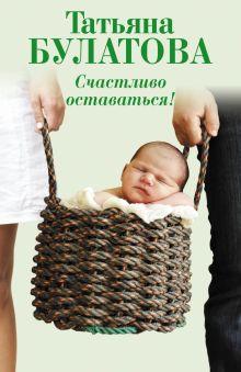 Обложка Счастливо оставаться! Татьяна Булатова