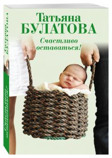 Булатова Т. - Счастливо оставаться! обложка книги