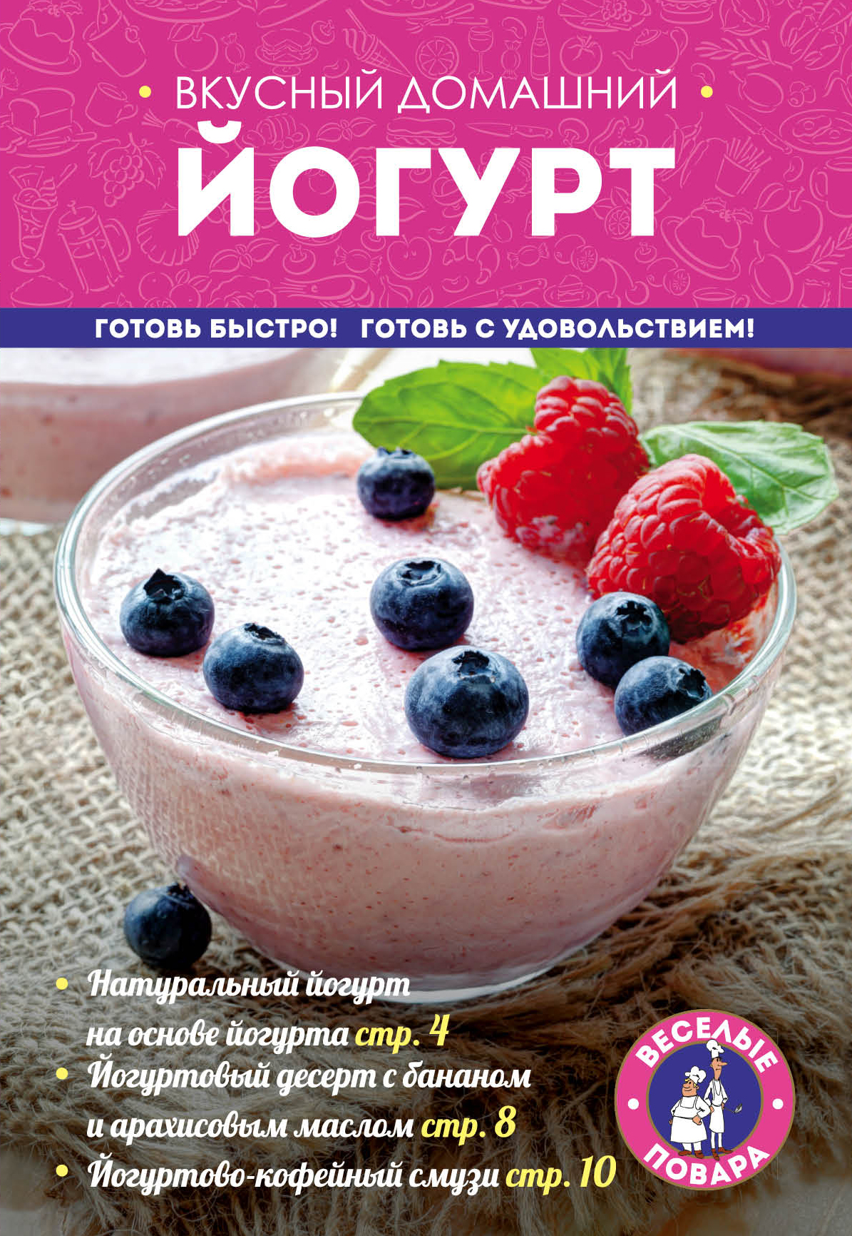 Вкусный домашний йогурт ( Юрышева Я.В.  )