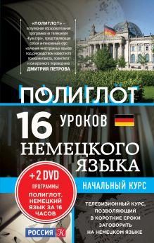 Обложка 16 уроков Немецкого языка. Начальный курс + 2 DVD