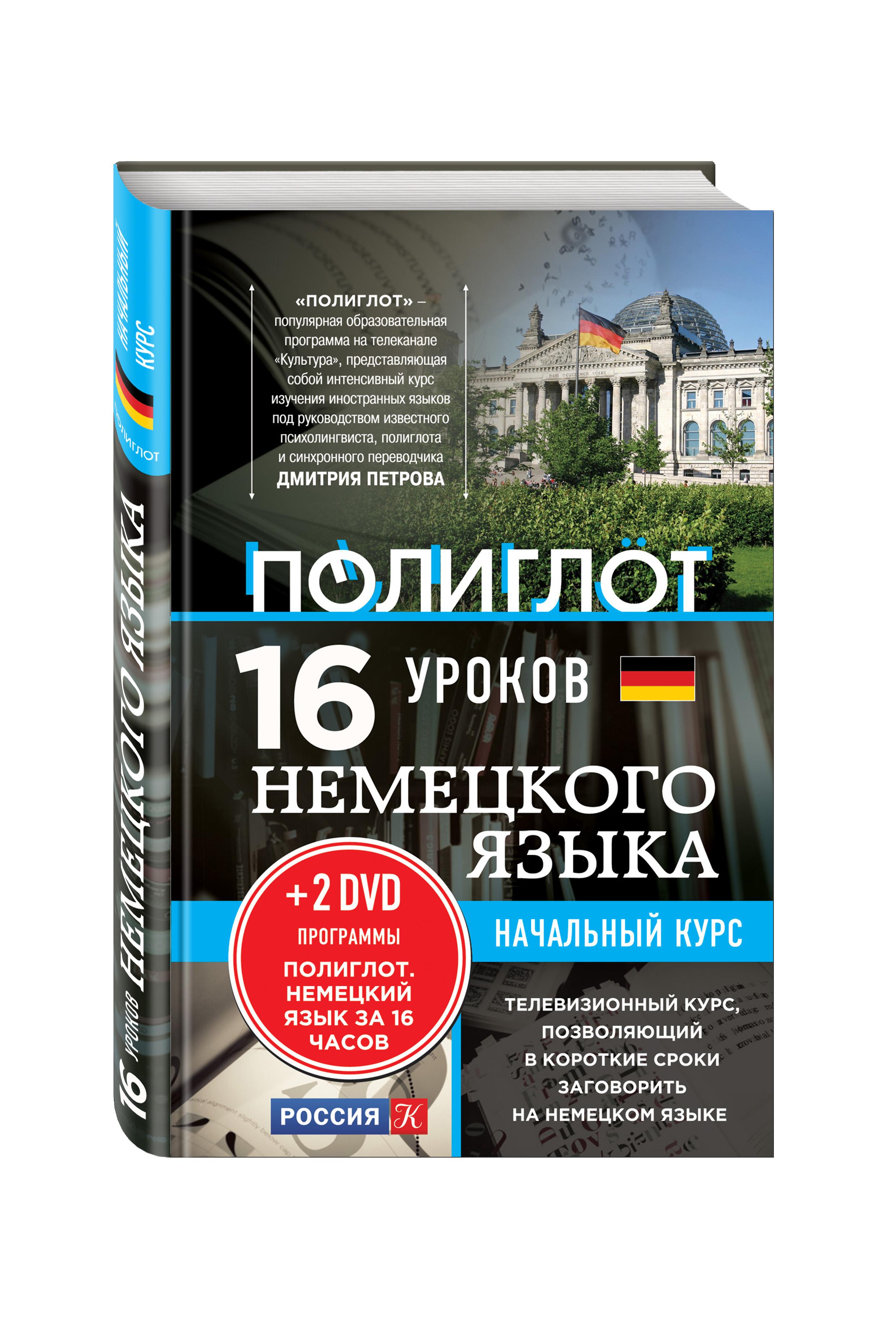 16 уроков Немецкого языка. Начальный курс + 2 DVD