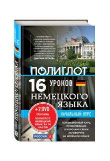 - 16 уроков Немецкого языка. Начальный курс + 2 DVD Немецкий язык за 16 часов обложка книги