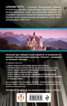 Обложка сзади 16 уроков Немецкого языка. Начальный курс + 2 DVD