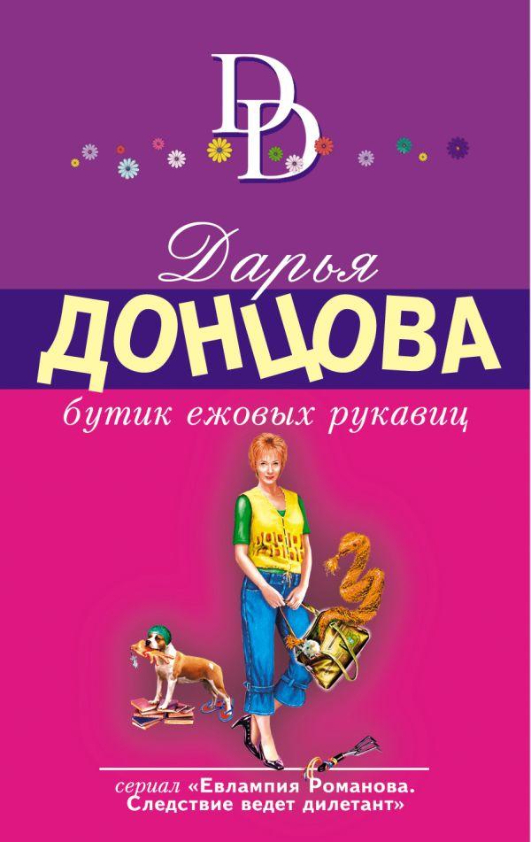 Николай друзьяк книги читать