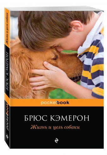Жизнь и цель собаки Кэмерон Б.