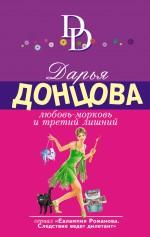 Донцова Д.А. - Любовь-морковь и третий лишний обложка книги