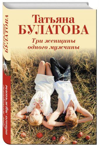 Три женщины одного мужчины Булатова Т.