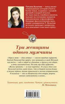 Обложка сзади Три женщины одного мужчины Татьяна Булатова