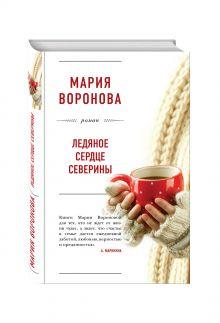 Воронова М.В. - Ледяное сердце Северины обложка книги