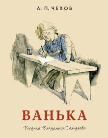 Чехов А.П. - Ванька обложка книги