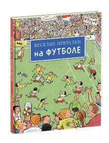 Под ред. Ф. Айкхоффа - Веселые пряталки на футболе обложка книги