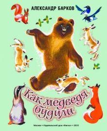 Барков А.С. - Как медведя будили обложка книги